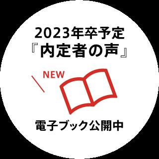 川崎信用金庫採用サイト